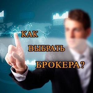 Картинка к курсы о том, как выбрать брокера, сайт Международной Академии Инвестиций