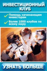 Международный инвестиционный клуб