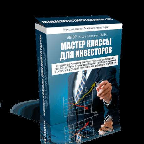 Картинка к курсу регулярных мастер классов по инвестированию в зарубежные фондовые рынки от Международной Академии Инвестиций Игоря Васильева