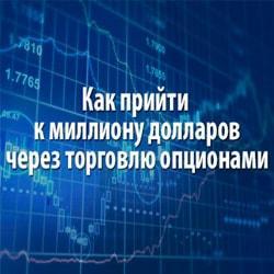 """Фото продукта """"Опционный тренинг интенсив"""""""