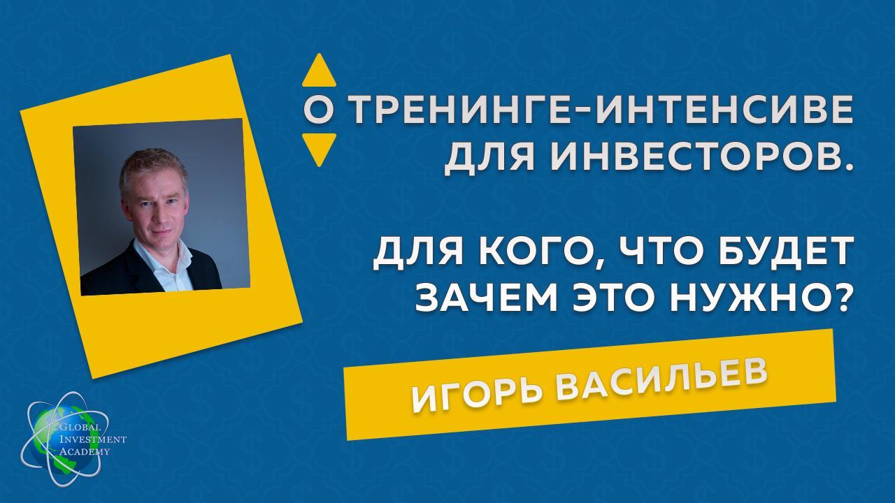 Игорь Васильев о Тренинге-интенсиве для инвесторов