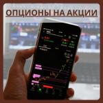 Опционы на акции - обучение