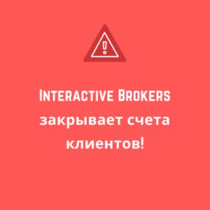 Картинка к статье о том, что брокер Interactive Brokers закрывает счета россиянам и гражданам др. стран