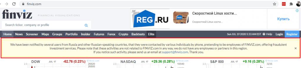 Предупреждение о мошенниках на сайте Finviz