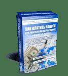 Как платить налоги с инвестиционной деятельности, 3 НДФЛ