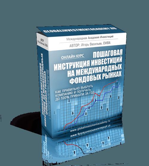 Картинка к странице про обучение инвестированию, курс по работе на фондовом рынке