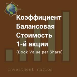 Картинка к статье про BVPS – показатель балансовой стоимости 1-й акции