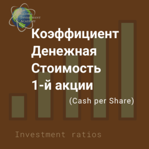 Картинка к статье про показатель Cash per share