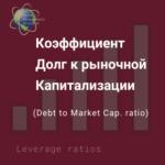 Картинка к статье про коэффициент Total Debt/Market Cap