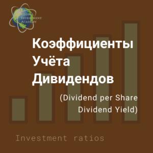 Картинка к статье про коэффициенты расчёта дивидендов