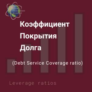 Картинка к статье про коэффициент покрытия долга компании