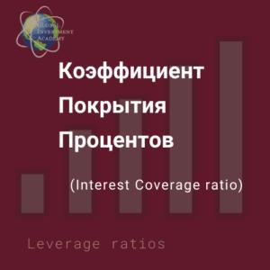 Картинка к статье про коэффициент покрытия процентов по обслуживанию долга