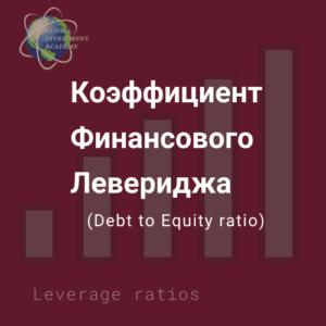 Картинка к статье о показателе Debt to equity ratio