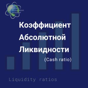 Картинка к статье про коэффициент денежной ликвидности компании