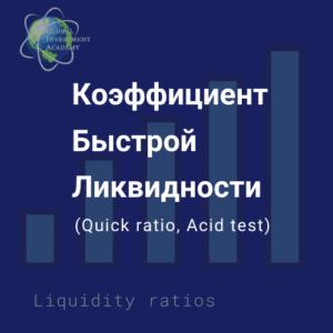 Картинка к статье про коэффициент быстрой ликвидности компании