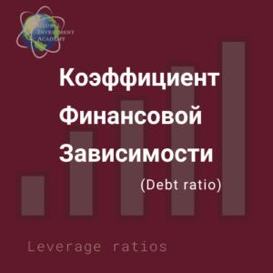 Картинка к статье о коэффициенте Debt ratio