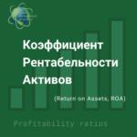 Картинка к статье про ROA – мультипликатор доходности активов предприятия