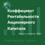 Картинка к статье про ROE – показатель прибыльности собственного капитала