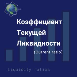 Картинка к статье про коэффициент текущей ликвидности предприятия