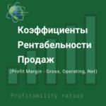Картинка к статьe про коэффициенты рентабельности ROS