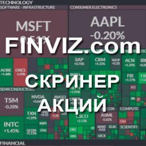 Картинка к статье про скринер американских акций на портале Finviz com